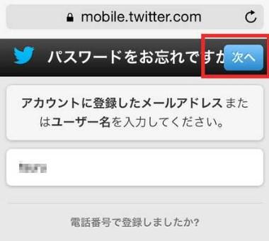 twitterのパスワードを忘れた…再設定する簡単な方法とは?