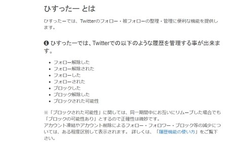 Twitter フォロー 管理